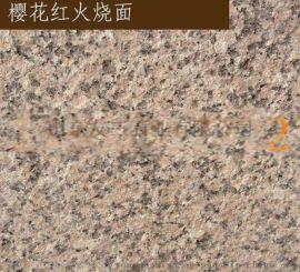 2018樱花红新型绿色环保石材
