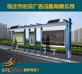 《供應》太陽能公交站臺、太陽能公交站檯燈箱