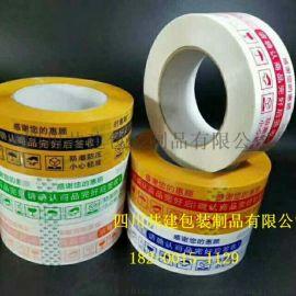 资阳胶带-纸箱打包胶带、50印字粘胶带高粘透明