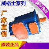 25VTAS17A-2202BA22R 威格士叶片泵