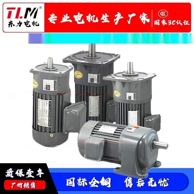 东力齿轮减速刹车电机6~250W