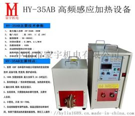 中山木工刨刀、铣刀焊接机哪里有卖的 高频焊机新报价