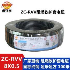 金环宇电线电缆国标纯铜阻燃RVV护套线8x0.5电缆电源电线户外