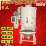 立式擠出機專用攪拌機 熱風乾粉攪拌機 化工業多用乾燥攪拌機