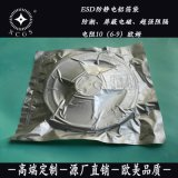 电容器专用抽真空铝箔袋 不漏气免费寄样