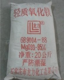 轻质氧化镁(1039-48-4)