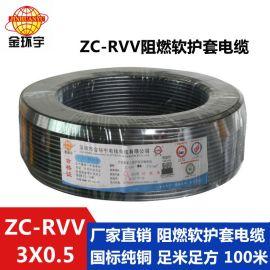 金环宇电线电缆 国标纯铜ZC-RVV3X0.5平方 阻燃户外电源软电缆