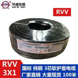 环威电缆 RVV 3*1.0电缆 阻燃环保电缆 高弹耐磨电缆