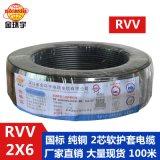 金环宇电缆RVV2*6平方2芯多股软电缆2芯软电缆价格实惠