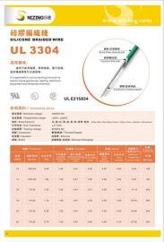 硅胶编织线电子线UL3304
