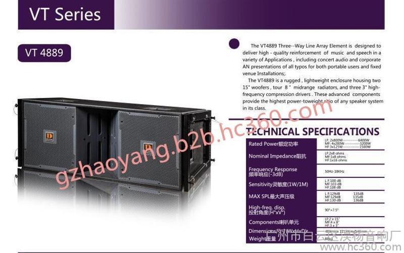 DIASE     VT4889   线性系列音响(全钕磁喇叭)   JBL款线性音箱  线阵音箱生产厂家   线性阵列
