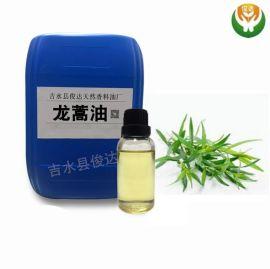 供应天然植物龙蒿油 CAS8016-88-4龙蒿精油Tarragon Oil 单方