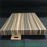 木纹铝单板厂家,热转印木纹铝单板