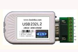 USB232L2 2路 USB转1路串口(RS232/RS485/RS422)转换器 无须外接电源