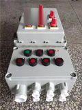 BXMD-3K16防爆照明配电箱