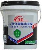 JS聚合物型防水灰漿