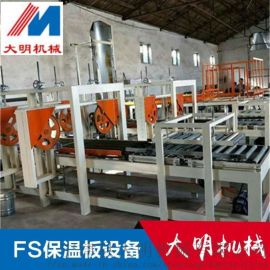 fs外墙保温板设备fs复合保温板设备专业fs保温板设备价格生产厂家