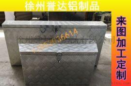江苏五条筋花纹铝板供应商铝板定制铝合金工具箱厂家