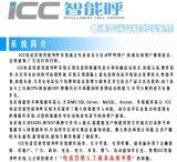 icc智慧呼電話營銷系統