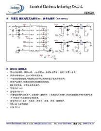 双通道镍氢电池充电控制IC - HXT6902