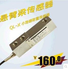 QLX 悬臂梁传感器 测力传感器 小地磅称重传感器