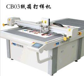 经纬供应包装行业  瓦楞纸盒切割机 彩盒割样机