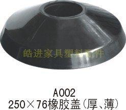 上海家具配件橡胶盖 办公家具配件橡胶盖低价批发