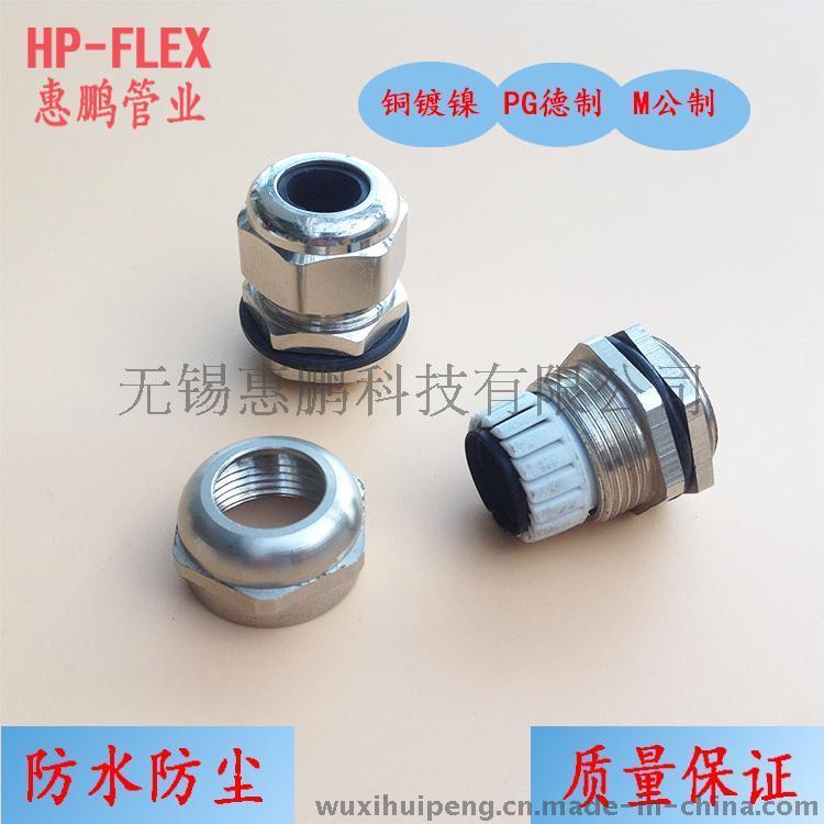 电缆防水接头  锁紧接头 电缆接头  黄铜镀镍 耐压防水