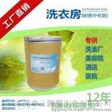 供應廠家 中和劑除鏽中和粉 中和酸 批發價格三腳貓