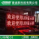LEDP10半戶外門楣顯示屏 led門頭電子屏 單色電子顯示屏