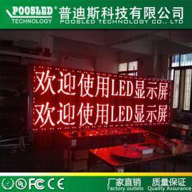 LEDP10半户外门楣显示屏 led门头电子屏 单色电子显示屏