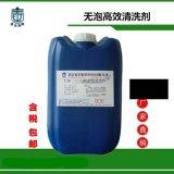 北京爱尔斯姆BW-860无泡清洗剂