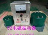 CZ電磁型倉壁振動器價格,CZ-100小型倉壁振動器