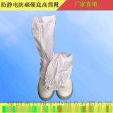 防砸鞋 防靜電硬底鋼頭高筒靴 無塵安全鞋 無塵鋼頭鞋 無塵高筒鞋