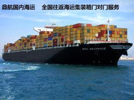 湛江港到山东日照港国内海运集装箱门对门服务