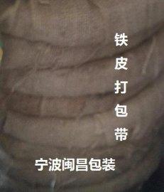 宁波铁皮打包带价格、16MM-32MM铁皮带批发