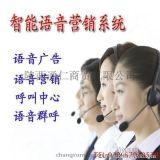 【畅诚呼叫中心】电话录音|自动外呼系统|电话销售系统