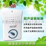 香港康居宝室内居家直插式超声波驱蚊器电池电源两用型厂家