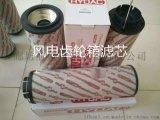 1300R010BN4HC/-V-B4-KE50风电齿轮箱滤芯