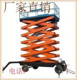 SJY0.3-10升降平台,升高10米,载重300公斤,维修平台,登高机