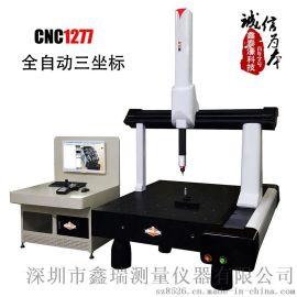 CNC1277全自动三坐标测量仪 桥式三坐标测量机 高精度三次元测量