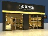 蘇州甜品店裝修、甜品店裝修設計、楓雅裝飾專業甜品店裝修