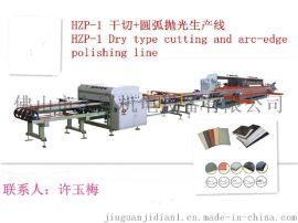 HZJ-3全自动干式多刀切割磨边生产线/瓷砖磨边机