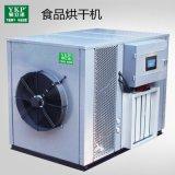 米粉热泵智能空气能烘干机