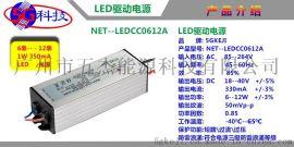 五杰直销LED恒流驱动电源|监控开关电源|电源适配器|投光灯