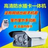 深圳厂家直销无线监控摄像头室外防水摄录机高清夜视wifi手机远程监控器家用室内外通用