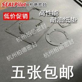 柏德密封非石棉高性能耐油纸垫