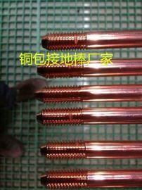 铜包钢接地棒怎样焊接效果