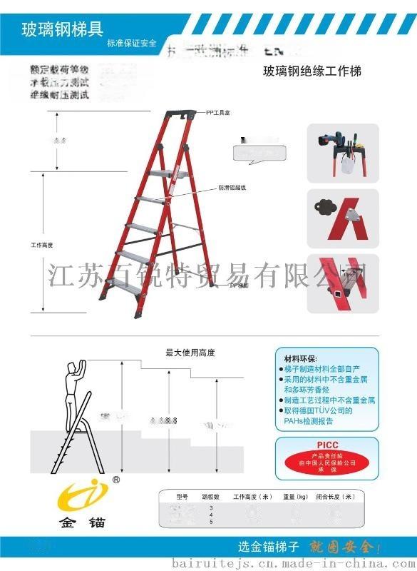 金锚正品FO11-103/104/105玻璃钢绝缘工作梯
