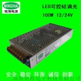 LED可控调光电源100W 灯带驱动电源12V